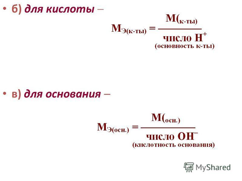 б) для кислоты в) для основания
