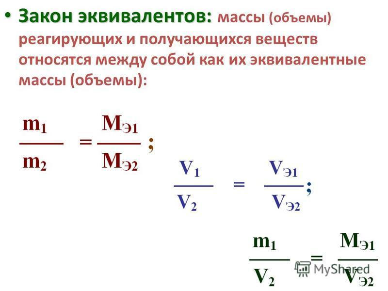 Закон эквивалентов: Закон эквивалентов: массы (объемы) реагирующих и получающихся веществ относятся между собой как их эквивалентные массы (объемы):