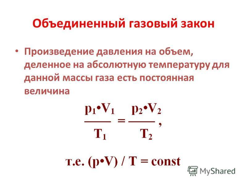 Объединенный газовый закон Произведение давления на объем, деленное на абсолютную температуру для данной массы газа есть постоянная величина