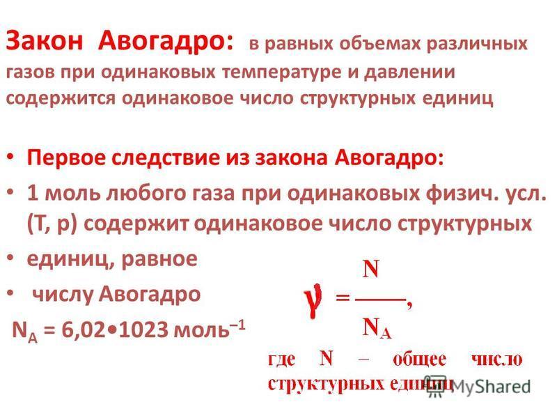 Закон Авогадро: в равных объемах различных газов при одинаковых температуре и давлении содержится одинаковое число структурных единиц Первое следствие из закона Авогадро: 1 моль любого газа при одинаковых физич. усл. (Т, р) содержит одинаковое число
