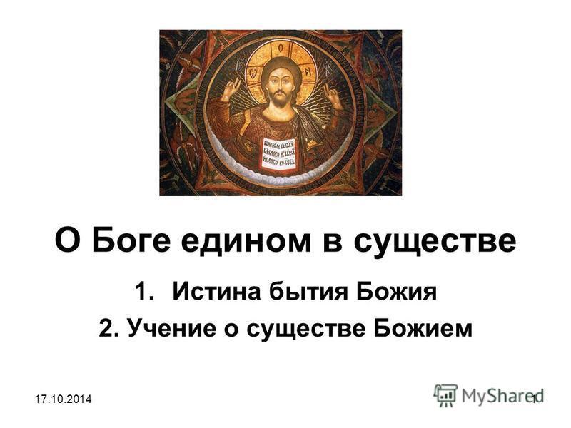 О Боге едином в существе 1. Истина бытия Божия 2. Учение о существе Божием 17.10.20141