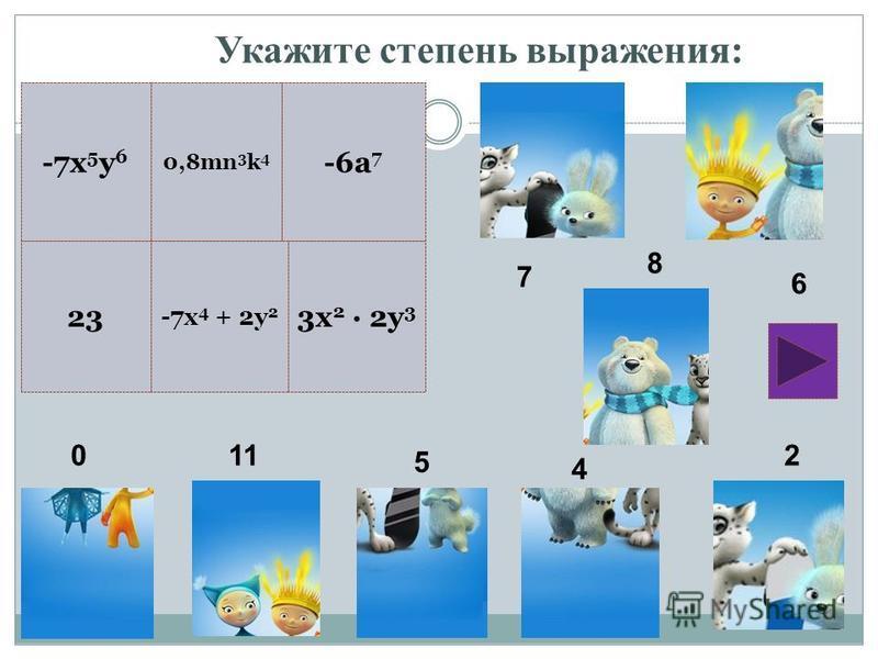 -7x 5 y 6 0,8mn 3 k 4 -6a 7 23 -7x 4 + 2y 2 3x 2 · 2y 3 Укажите степень выражения: 011 5 8 7 4 6 2