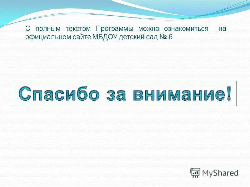 С полным текстом Программы можно ознакомиться на официальном сайте МБДОУ детский сад 6