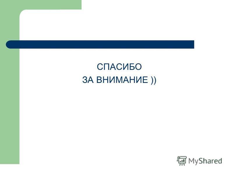 СПАСИБО ЗА ВНИМАНИЕ ))