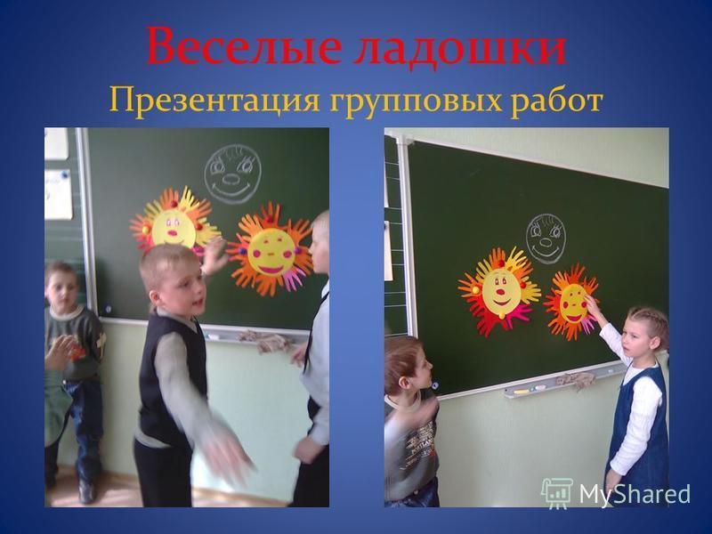 Веселые ладошки Презентация групповых работ
