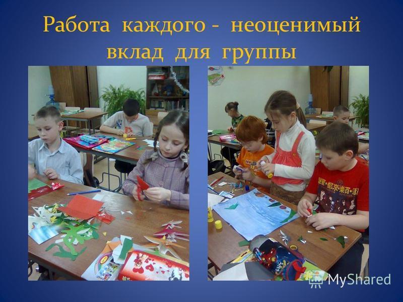 Работа каждого - неоценимый вклад для группы