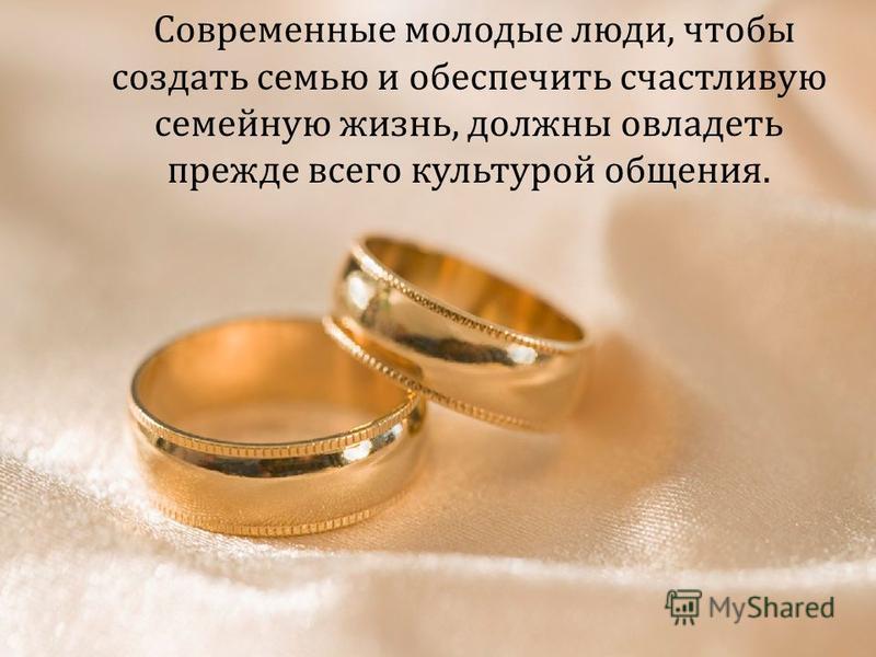 Современные молодые люди, чтобы создать семью и обеспечить счастливую семейную жизнь, должны овладеть прежде всего культурой общения.
