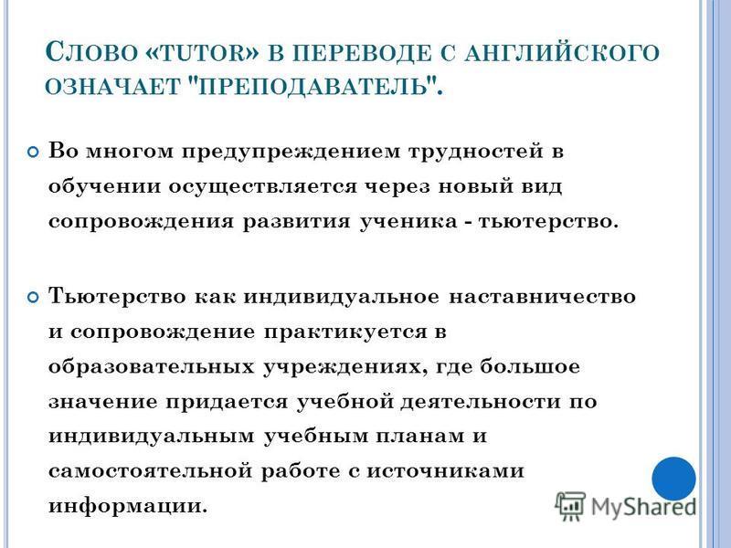 С ЛОВО « TUTOR » В ПЕРЕВОДЕ С АНГЛИЙСКОГО ОЗНАЧАЕТ