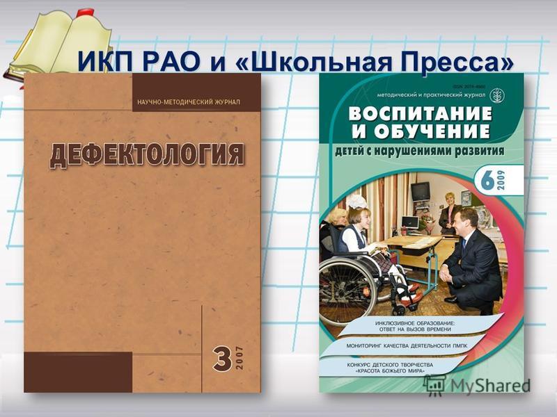 ИКП РАО и «Школьная Пресса»