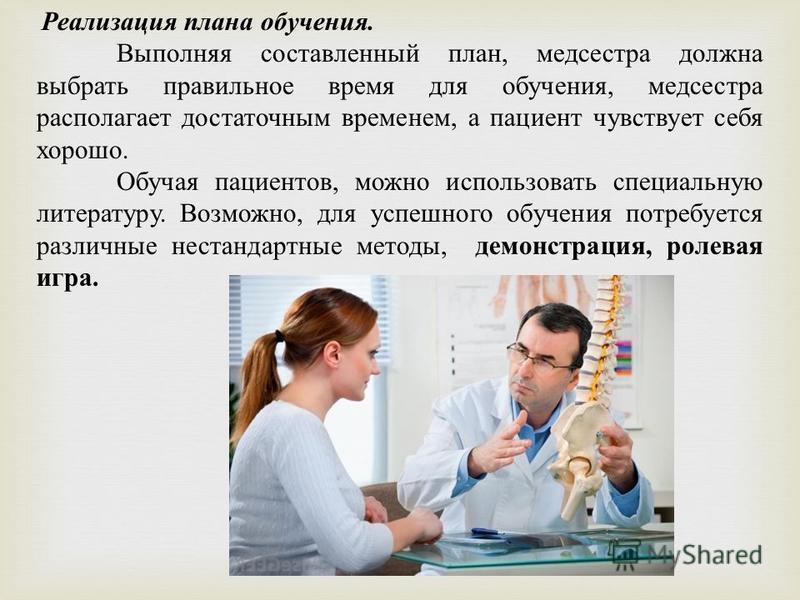Реализация плана обучения. Выполняя составленный план, медсестра должна выбрать правильное время для обучения, медсестра располагает достаточным временем, а пациент чувствует себя хорошо. Обучая пациентов, можно использовать специальную литературу. В
