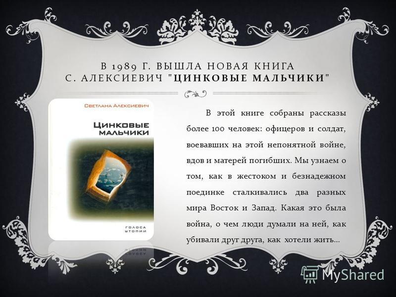 В 1989 Г. ВЫШЛА НОВАЯ КНИГА С. АЛЕКСИЕВИЧ