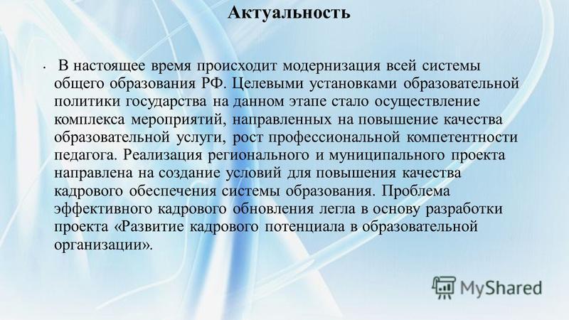 Актуальность В настоящее время происходит модернизация всей системы общего образования РФ. Целевыми установками образовательной политики государства на данном этапе стало осуществление комплекса мероприятий, направленных на повышение качества образов