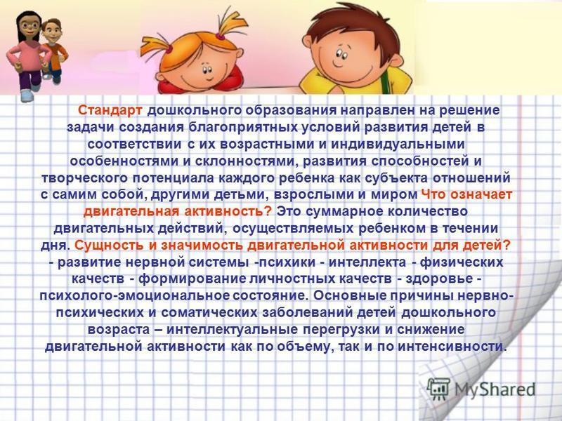 Стандарт дошкольного образования направлен на решение задачи создания благоприятных условий развития детей в соответствии с их возрастными и индивидуальными особенностями и склонностями, развития способностей и творческого потенциала каждого ребенка