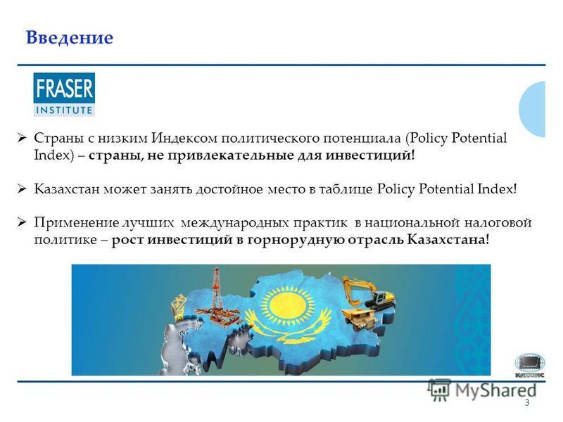 Введение 3 Страны с низким Индексом политического потенциала (Policy Potential Index) – страны, не привлекательные для инвестиций! Казахстан может занять достойное место в таблице Policy Potential Index! Применение лучших международных практик в наци
