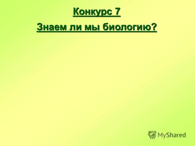 Конкурс 7 Знаем ли мы биологию?