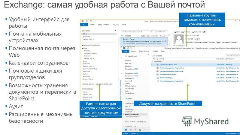 Exchange: самая удобная работа с Вашей почтой Удобный интерфейс для работы Почта на мобильных устройствах Полноценная почта через Web Календари сотрудников Почтовые ящики для групп/отделов Возможность хранения документов и переписки в SharePoint Ауди