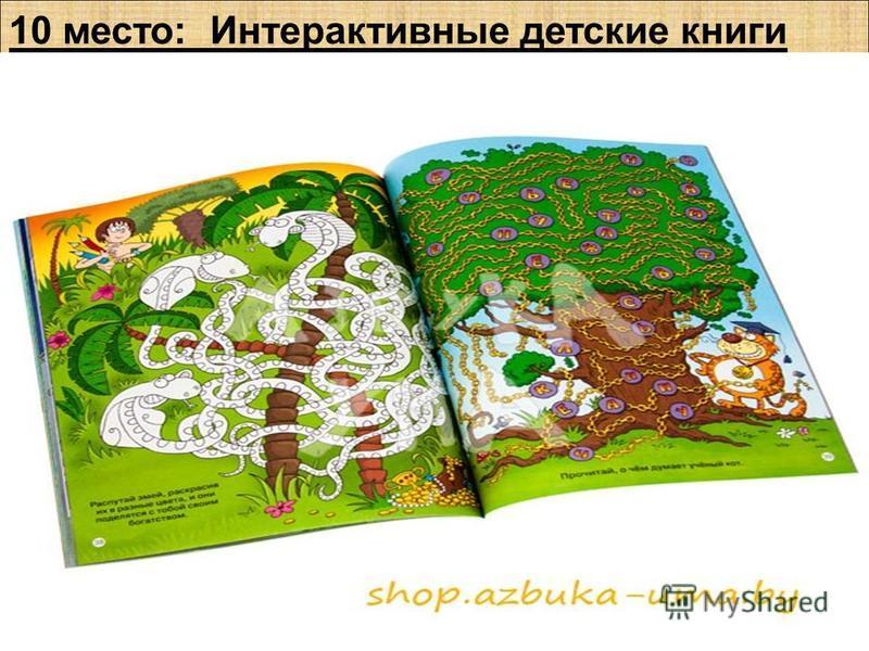 10 место: Интерактивные детские книги Это книги, которые можно не только читать, но и решать, писать, рисовать, путешествовать, разгадывать. Это книги с головоломками, картами, лабиринтами, ребусами и загадками. Такие книги обязательно понравятся реб