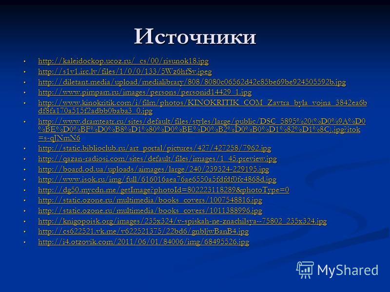 Источники http://kaleidockop.ucoz.ru/_cs/00/risunok18. jpg http://kaleidockop.ucoz.ru/_cs/00/risunok18. jpg http://kaleidockop.ucoz.ru/_cs/00/risunok18. jpg http://s1v1.irc.lv/files/1/0/0/133/5Wz6hfSv.jpeg http://s1v1.irc.lv/files/1/0/0/133/5Wz6hfSv.