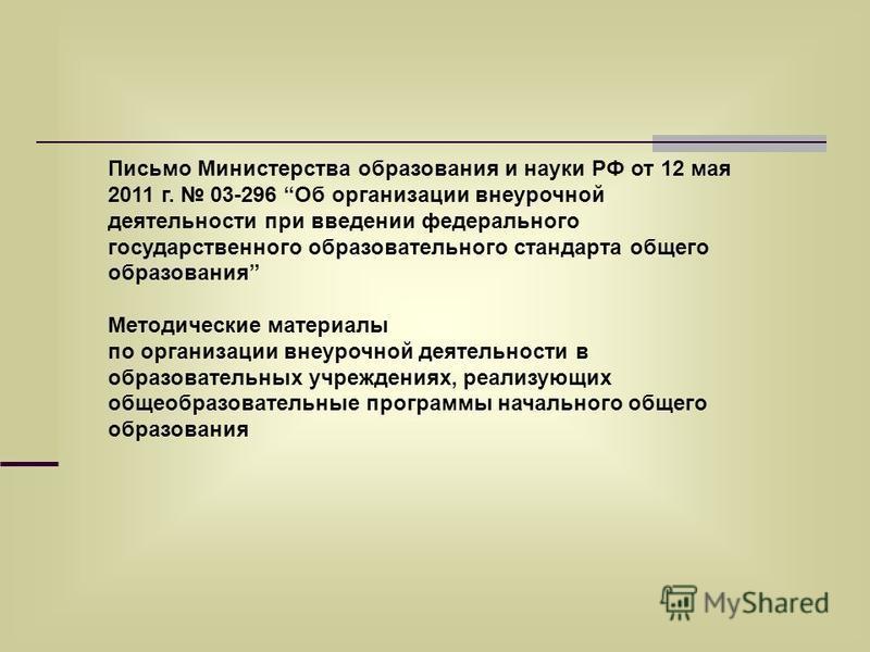 Письмо Министерства образования и науки РФ от 12 мая 2011 г. 03-296 Об организации внеурочной деятельности при введении федерального государственного образовательного стандарта общего образования Методические материалы по организации внеурочной деяте