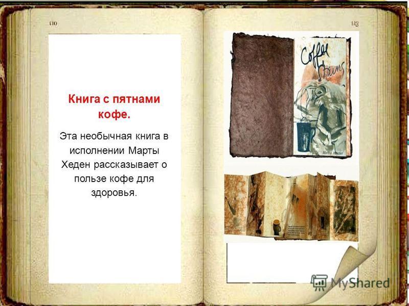 Книга с пятнами кофе. Эта необычная книга в исполнении Марты Хеден рассказывает о пользе кофе для здоровья.