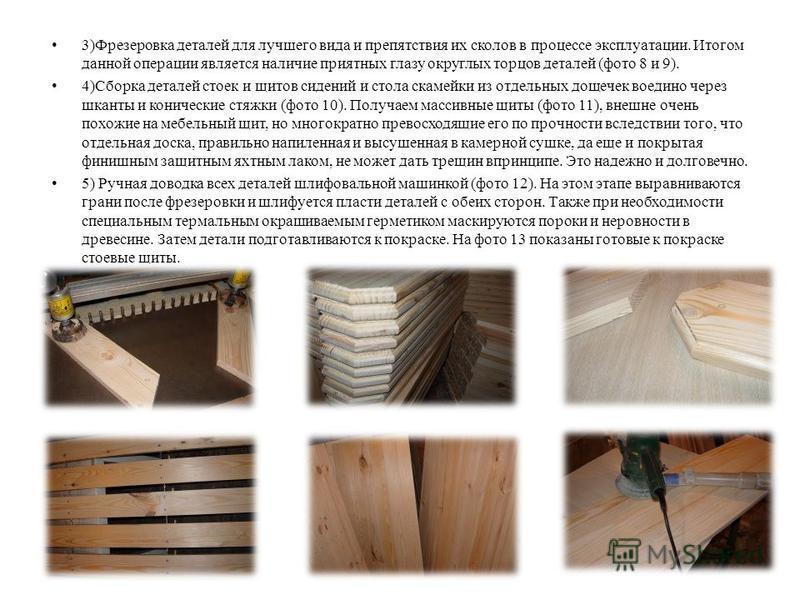 3)Фрезеровка деталей для лучшего вида и препятствия их сколов в процессе эксплуатации. Итогом данной операции является наличие приятных глазу округлых торцов деталей (фото 8 и 9). 4)Сборка деталей стоек и щитов сидений и стола скамейки из отдельных д