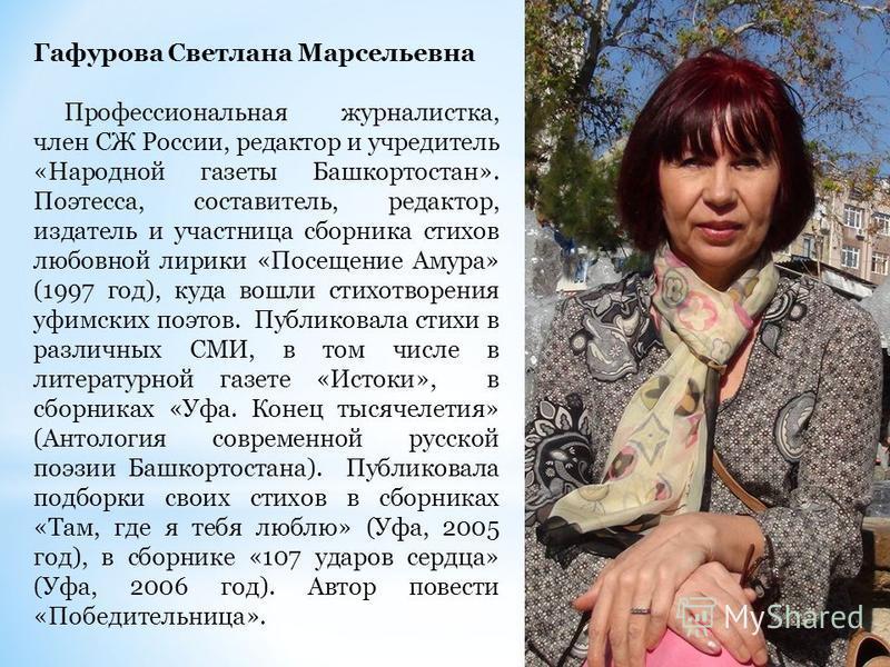 Современная башкирская проза и поэзия
