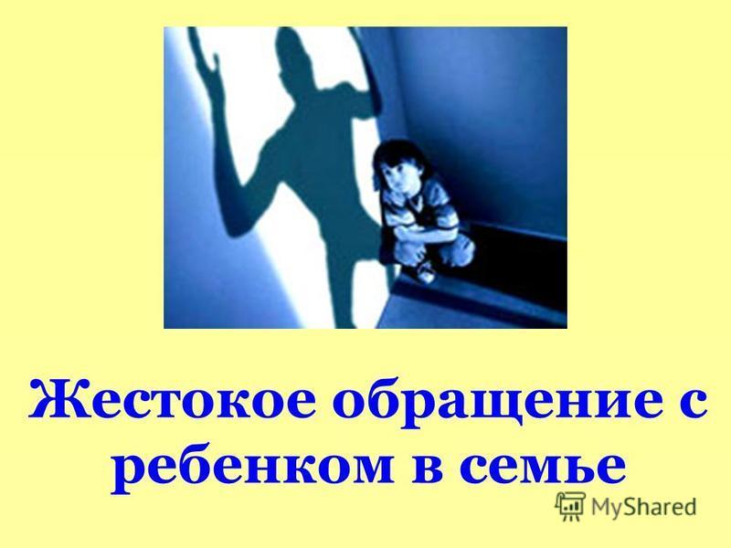 Жестокое обращение с ребенком в семье