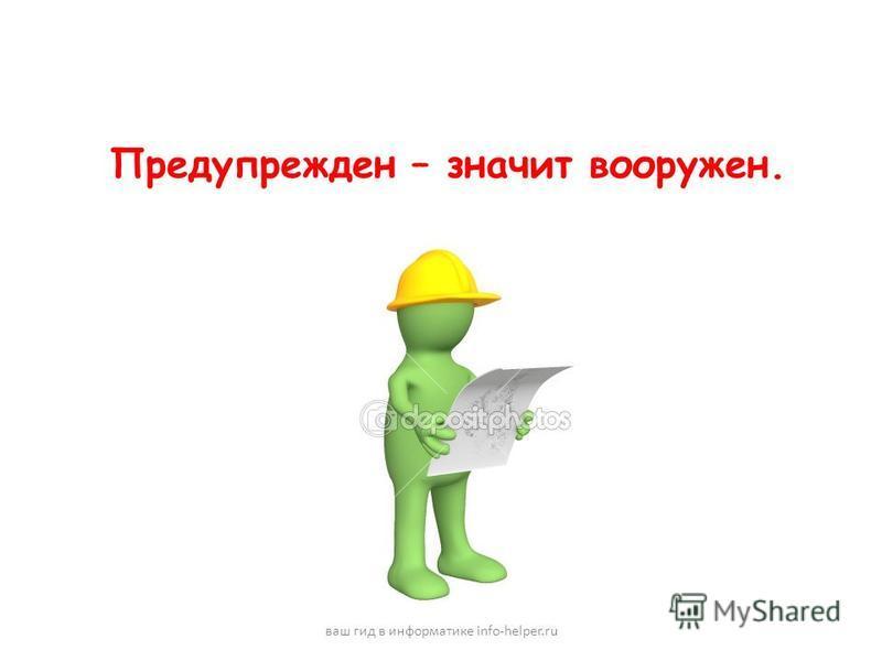 Предупрежден – значит вооружен. ваш гид в информатике info-helper.ru