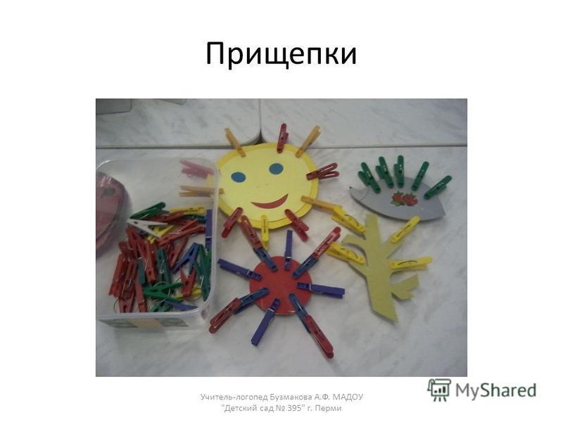 Прищепки Учитель-логопед Бузмакова А.Ф. МАДОУ Детский сад 395 г. Перми