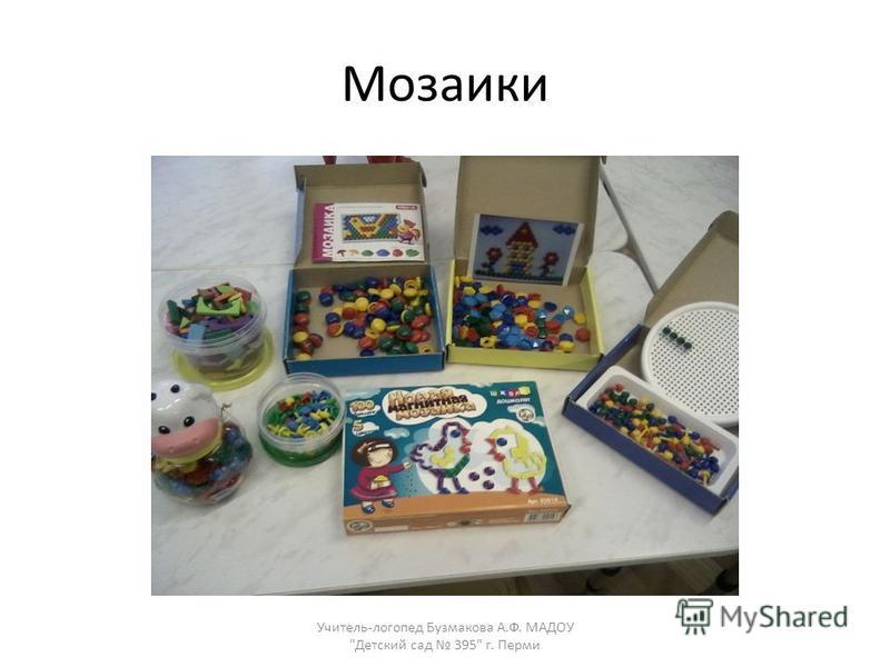 Мозаики Учитель-логопед Бузмакова А.Ф. МАДОУ Детский сад 395 г. Перми