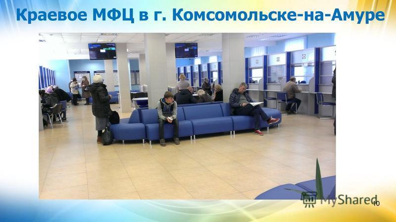 Краевое МФЦ в г. Комсомольске-на-Амуре 10