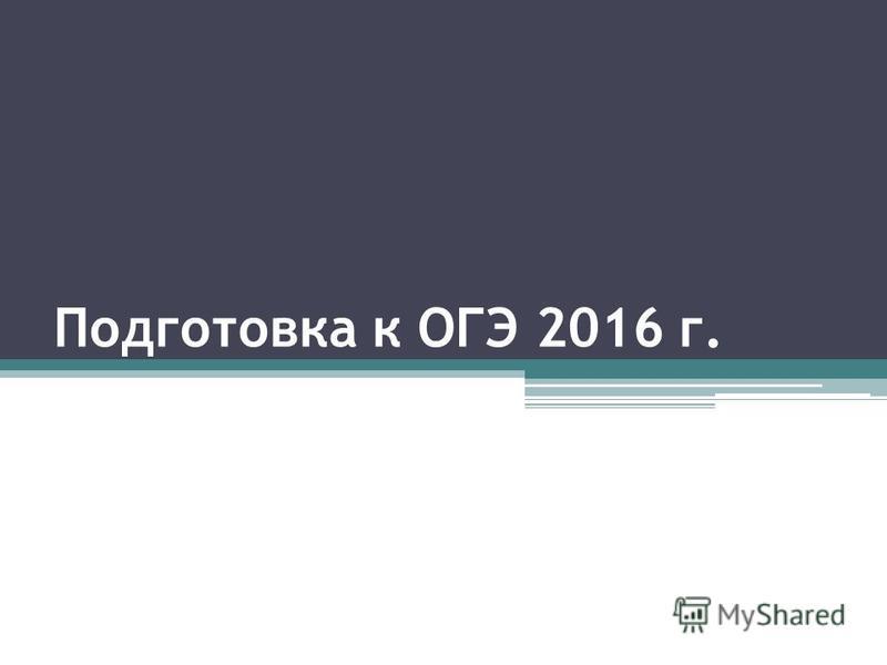 Подготовка к ОГЭ 2016 г.