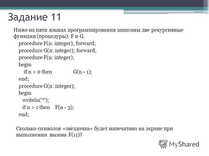 Ниже на пяти языках программирования записаны две рекурсивные функции (процедуры): F и G. procedure F(n: integer); forward; procedure G(n: integer); forward; procedure F(n: integer); begin if n > 0 then G(n - 1); end; procedure G(n: integer); begin w