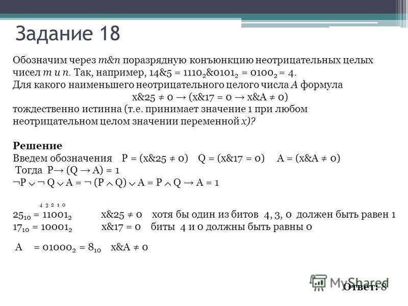 Обозначим через m&n поразрядную конъюнкцию неотрицательных целых чисел m и n. Так, например, 14&5 = 1110 2 &0101 2 = 0100 2 = 4. Для какого наименьшего неотрицательного целого числа А формула x&25 0 (x&17 = 0 x&А 0) тождественно истинна (т.е. принима