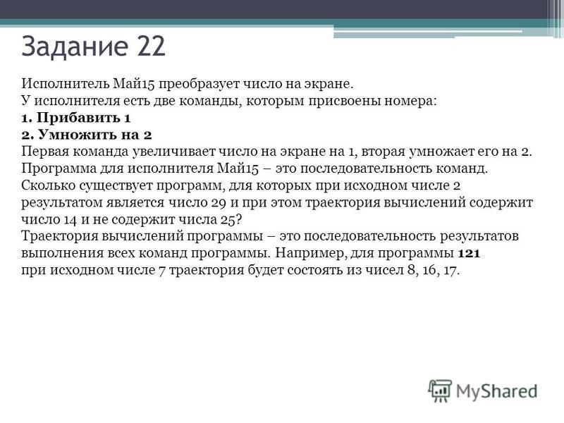 Исполнитель Май 15 преобразует число на экране. У исполнителя есть две команды, которым присвоены номера: 1. Прибавить 1 2. Умножить на 2 Первая команда увеличивает число на экране на 1, вторая умножает его на 2. Программа для исполнителя Май 15 – эт