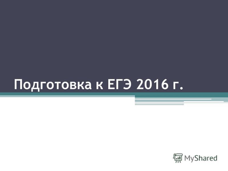 Подготовка к ЕГЭ 2016 г.