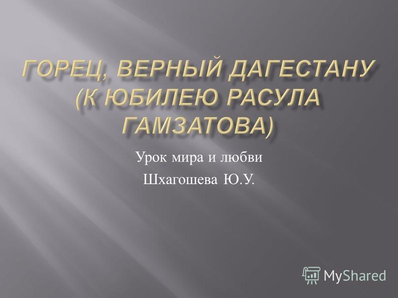 Урок мира и любви Шхагошева Ю. У.