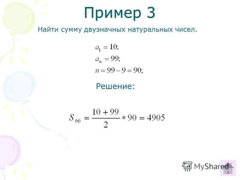 Пример 3 Найти сумму двузначных натуральных чисел. Решение: