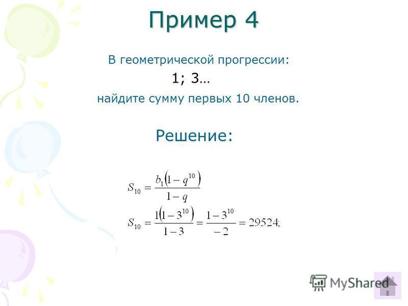 Пример 4 В геометрической прогрессии: 1; 3… найдите сумму первых 10 членов. Решение: