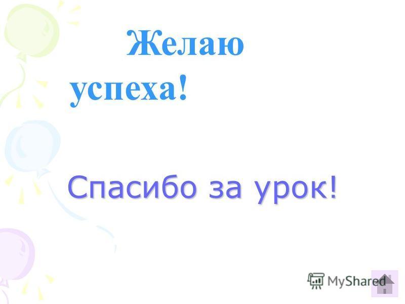 Спасибо за урок! Желаю успеха!