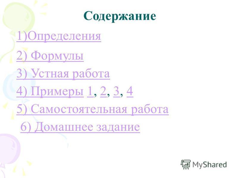 Содержание 1)Определения 2) Формулы 3) Устная работа 4) Примеры 4) Примеры 1, 2, 3, 41234 5) Самостоятельная работа 6) Домашнее задание