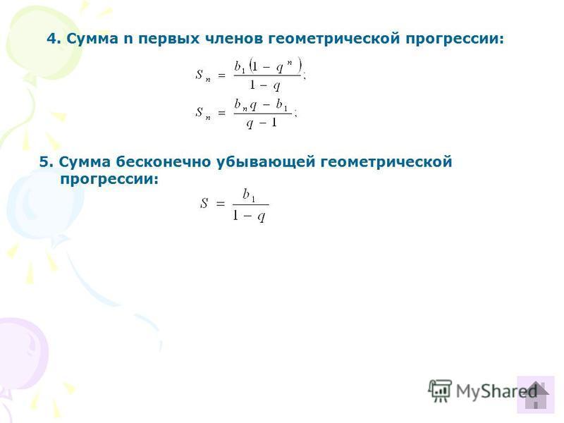 4. Сумма n первых членов геометрической прогрессии: 5. Сумма бесконечно убывающей геометрической прогрессии: