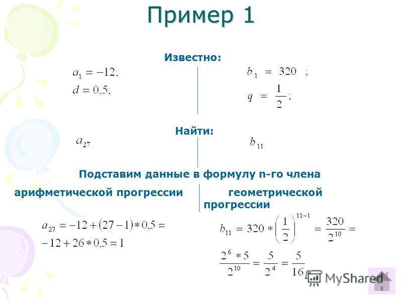 Пример 1 Известно: Найти: Подставим данные в формулу n-го члена арифметической прогрессии геометрической прогрессии