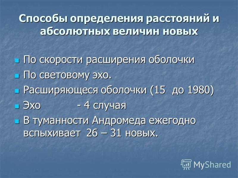 Способы определения расстояний и абсолютных величин новых По скорости расширения оболочки По скорости расширения оболочки По световому эхо. По световому эхо. Расширяющеся оболочки (15 до 1980) Расширяющеся оболочки (15 до 1980) Эхо - 4 случая Эхо - 4