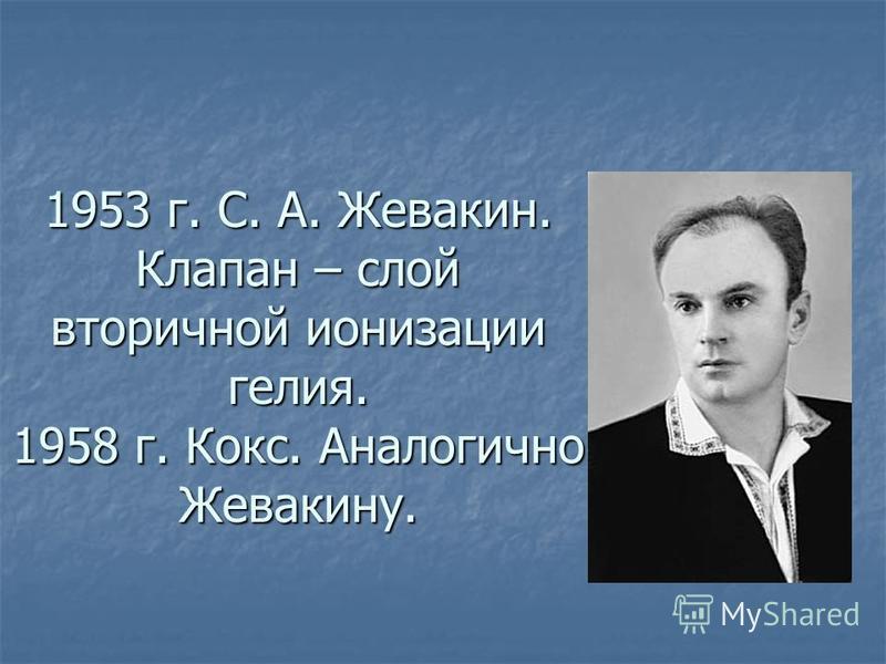 1953 г. С. А. Жевакин. Клапан – слой вторичной ионизации гелия. 1958 г. Кокс. Аналогично Жевакину.