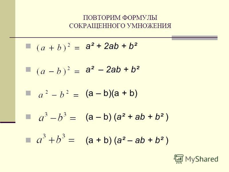 ПОВТОРИМ ФОРМУЛЫ СОКРАЩЕННОГО УМНОЖЕНИЯ a² + 2ab + b² a² – 2ab + b² (a – b)(a + b) (a – b) (a² + ab + b² ) (a + b) (a² – ab + b² )