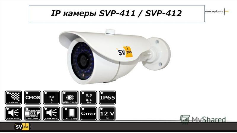 IP камеры SVP-411 / SVP-412