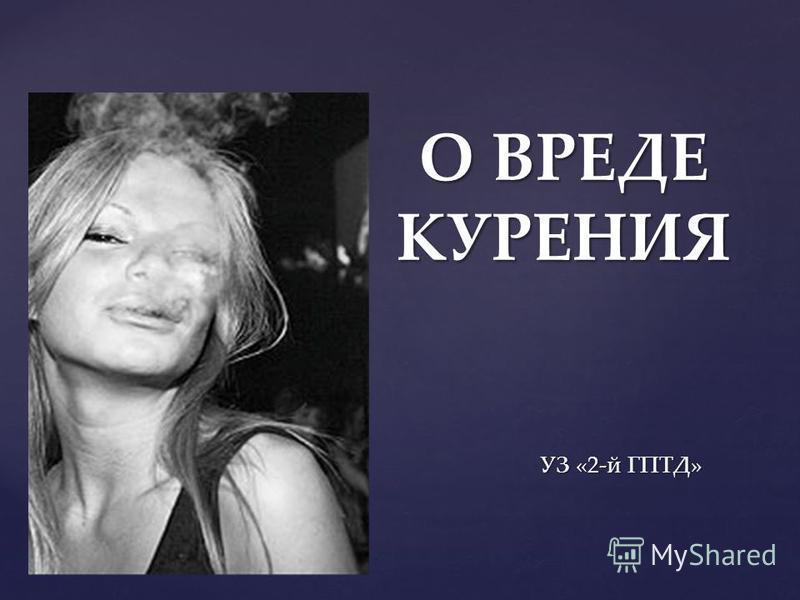 { О ВРЕДЕ КУРЕНИЯ УЗ «2-й ГПТД»