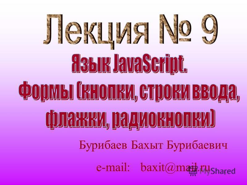 1 Бурибаев Бахыт Бурибаевич e-mail: baxit@mail.ru