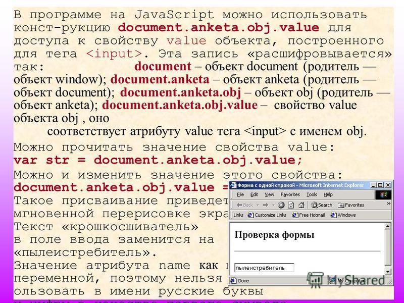 11 В программе на JavaScript можно использовать конст-рукцию document.anketa.obj.value для доступа к свойству value объекта, построенного для тега. Эта запись «расшифровывается» так: document – объект document (родитель объект window); document.anket